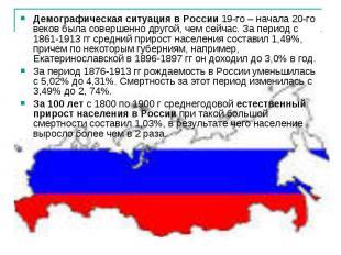 Демографическая ситуация в России19-го – начала 20-го веков была совершенно дру