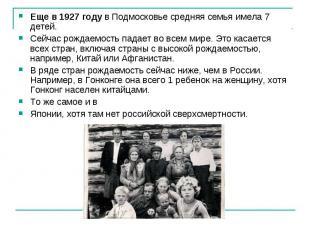 Еще в 1927 годув Подмосковье средняя семья имела 7 детей. Сейчас рождаемость па