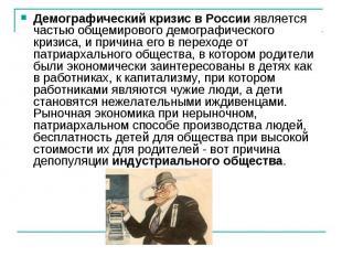 Демографический кризисв Россииявляется частью общемирового демографического кр