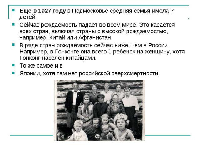 Еще в 1927 годув Подмосковье средняя семья имела 7 детей. Сейчас рождаемость падает во всем мире. Это касается всех стран, включая страны с высокой рождаемостью, например, Китай или Афганистан. В ряде стран рождаемость сейчас ниже, чем в России. На…