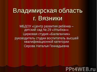 Владимирская область г. Вязники МБДОУ «Центр развития ребёнка – детский сад № 29