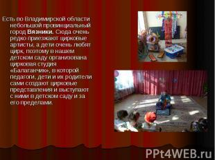 Есть во Владимирской области небольшой провинциальный город Вязники. Сюда очень