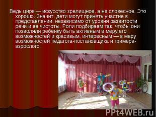 Ведь цирк — искусство зрелищное, а не словесное. Это хорошо. Значит, дети могут