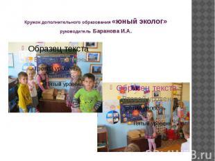 Кружок дополнительного образования «юный эколог» руководитель Баранова И.А.