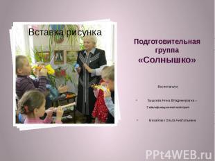 Подготовительная группа «Солнышко» Воспитатели: Бушуева Нина Владимировна – 2 кв