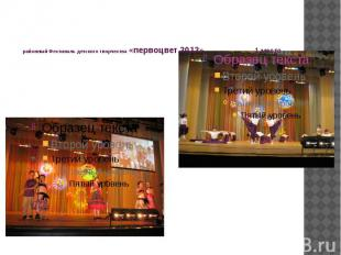 районный Фестиваль детского творчества «первоцвет 2012» 1 место