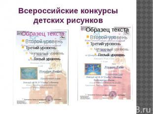 Всероссийские конкурсы детских рисунков