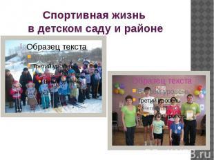 Спортивная жизнь в детском саду и районе