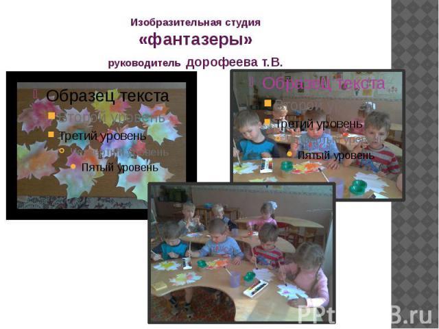 Изобразительная студия «фантазеры» руководитель дорофеева т.В.