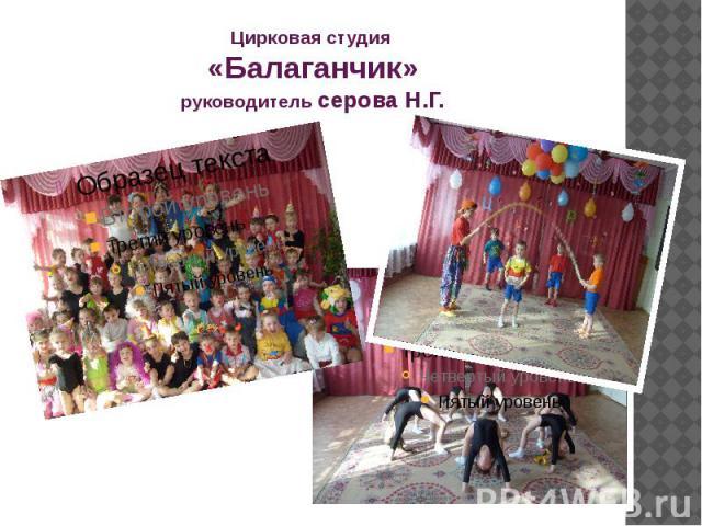Цирковая студия «Балаганчик» руководитель серова Н.Г.