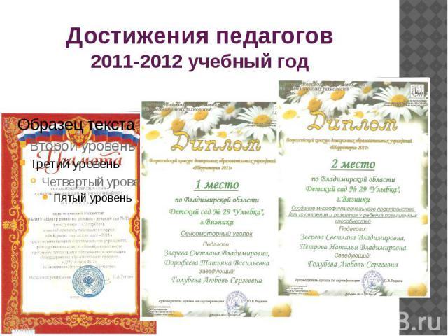 Достижения педагогов 2011-2012 учебный год