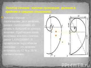Золотое сечение(золотая пропорция,деление в крайнем и среднем отношении) Золот