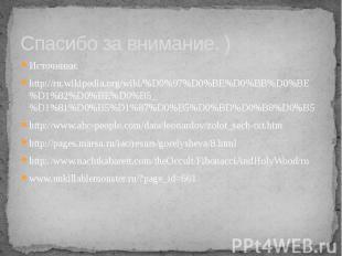 Спасибо за внимание. ) Источники: http://ru.wikipedia.org/wiki/%D0%97%D0%BE%D0%B