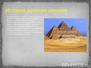 История золотого сечения Принято считать, что понятие о золотом делении ввел в н