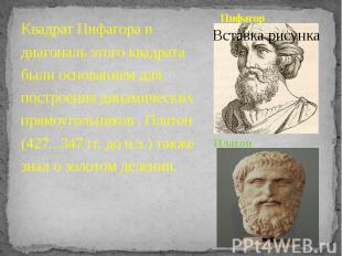 Квадрат Пифагора и диагональ этого квадрата были основанием для построения динам