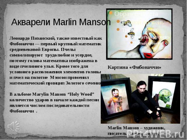 Акварели Marlin MansonЛеонардо Пизанский, также известный как Фибоначчи — первый крупный математик средневековой Европы. Пчелы символизируют трудолюбие и усердие, поэтому голова математика изображена в виде пчелиного улья. Кроме того для условного р…