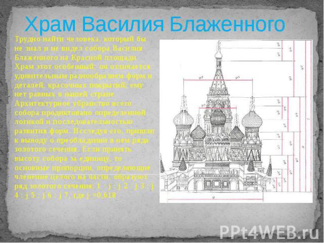 Трудно найти человека, который бы не знал и не видел собора Василия Блаженного на Красной площади. Храм этот особенный; он отличается удивительным разнообразием форм и деталей, красочных покрытий; ему нет равных в нашей стране. Архитектурное убранст…