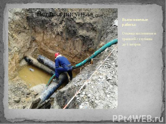 Выполняемые работы: Откачка котлованов и траншей с глубины до 6 метров.