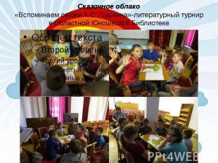Сказочное облако «Вспоминаем сказки А.С. Пушкина»-литературный турнир в Областно
