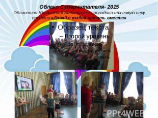 Облако Суперчитателя- 2015 Областная Юношеская Библиотека проводила итоговую игр