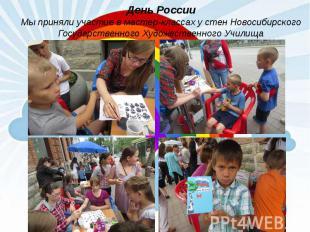 День России Мы приняли участие в мастер-классах у стен Новосибирского Государств