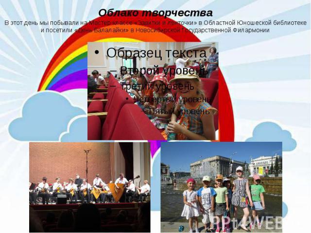 Облако творчества В этот день мы побывали на Мастер-классе «Завитки и ленточки» в Областной Юношеской библиотеке и посетили «День Балалайки» в Новосибирской Государственной Филармонии