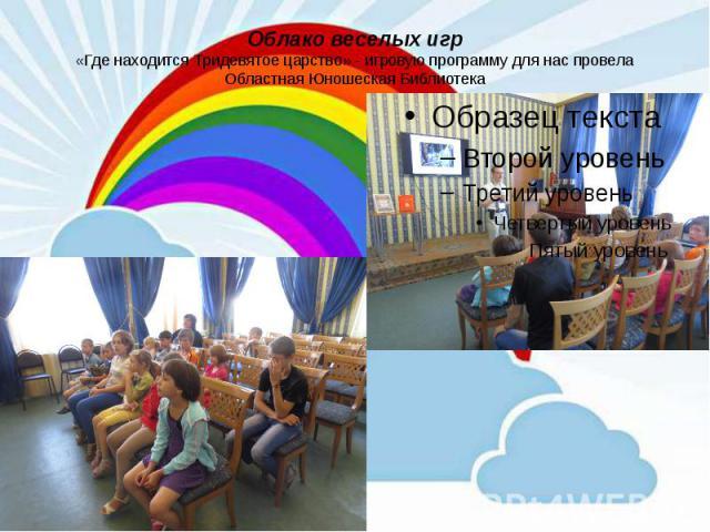 Облако веселых игр «Где находится Тридевятое царство» - игровую программу для нас провела Областная Юношеская Библиотека
