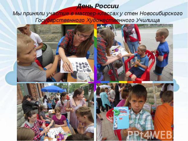 День России Мы приняли участие в мастер-классах у стен Новосибирского Государственного Художественного Училища