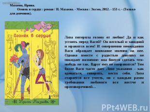 Мазаева, Ирина. Огонек в сердце : роман / И. Мазаева. - Москва : Эксмо, 2012. -