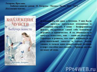 Лазарева, Ярослава. Бабочки зависти : роман / Я. Лазарева. - Москва : Эксмо, 201