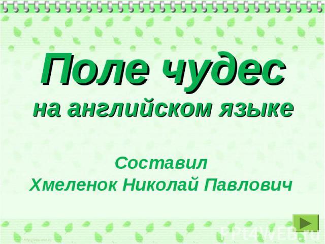 Поле чудес на английском языке Составил Хмеленок Николай Павлович