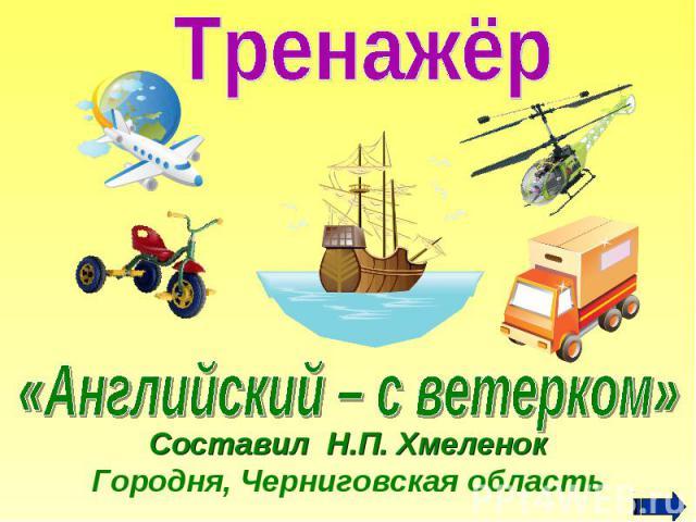 Тренажёр «Английский – с ветерком» Составил Н.П. Хмеленок Городня, Черниговская область