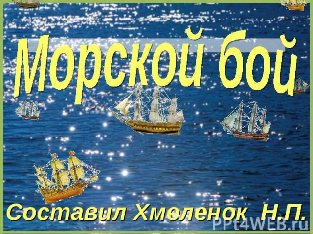 Морской бой Составил Хмеленок Н.П.