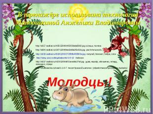 В тренажёре использована технология Матюшкиной Анжелики Владимировны http://s017