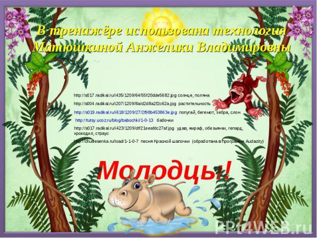 В тренажёре использована технология Матюшкиной Анжелики Владимировны http://s017.radikal.ru/i435/1209/64/55f20dde5682.jpg солнце, поляна http://s004.radikal.ru/i207/1209/8a/d2d8a2f2c62a.jpg растительность http://s019.radikal.ru/i618/1209/27/2f98b453…