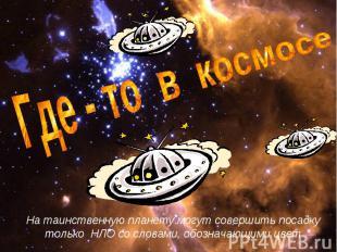Где - то в космосе На таинственную планету могут совершить посадку только НЛО со