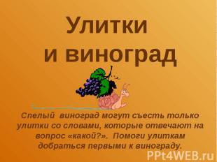 Улитки и виноград Спелый виноград могут съесть только улитки со словами, которые