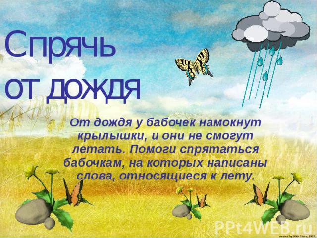 От дождя у бабочек намокнут крылышки, и они не смогут летать. Помоги спрятаться бабочкам, на которых написаны слова, относящиеся к лету.