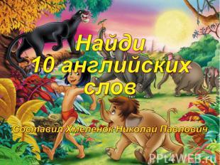 Найди 10 английских слов Составил Хмеленок Николай Павлович
