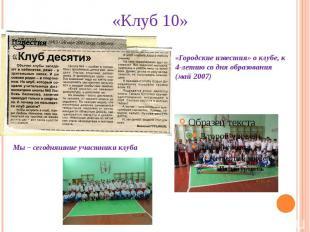 «Клуб 10» «Городские известия» о клубе, к 4-летию со дня образования (май 2007)