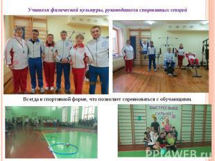 Учителя физической культуры, руководители спортивных секций Всегда в спортивной