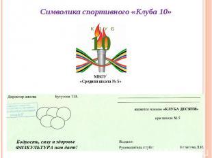Символика спортивного «Клуба 10»