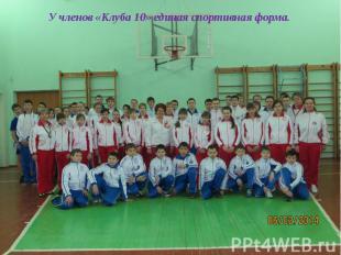 У членов «Клуба 10» единая спортивная форма.