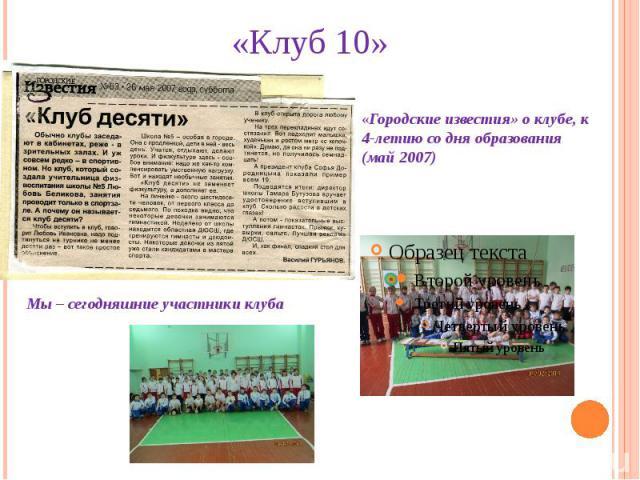 «Клуб 10» «Городские известия» о клубе, к 4-летию со дня образования (май 2007) Мы – сегодняшние участники клуба