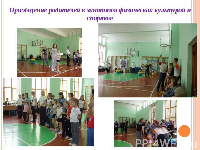 Приобщение родителей к занятиям физической культурой и спортом