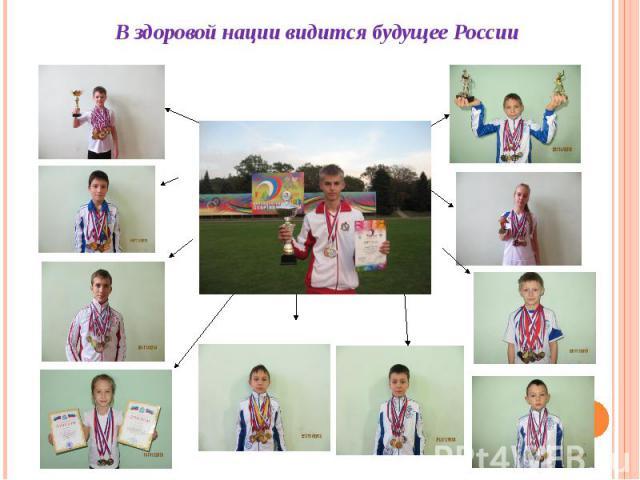 В здоровой нации видится будущее России
