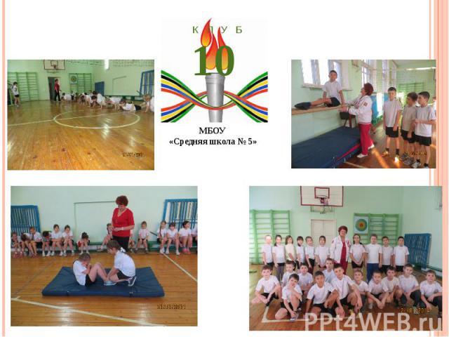 МБОУ «Средняя школа № 5»