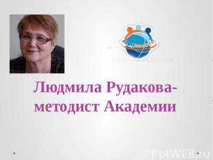 Людмила Рудакова-методист Академии