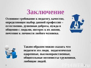 ЗаключениеОсновное требование к педагогу, качество, определяющее выбор данной пр