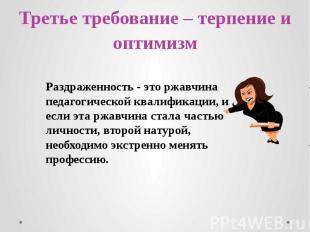 Третье требование – терпение и оптимизмРаздраженность - это ржавчина педагогичес
